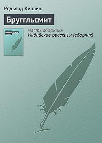 Редьярд Киплинг -Бруггльсмит