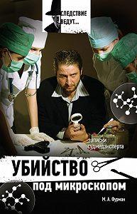 Марк Фурман -Убийство под микроскопом: записки судмедэксперта