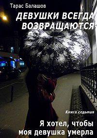 Тарас Балашов -Я хотел, чтобы моя девушка умерла