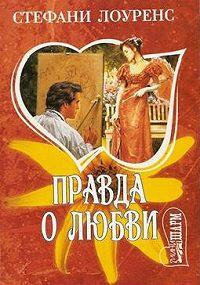 Стефани Лоуренс -Правда о любви