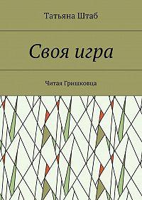 Татьяна Штаб -Свояигра. Читая Гришковца