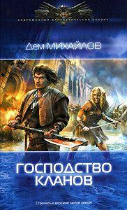 Дем Михайлов -Господство кланов
