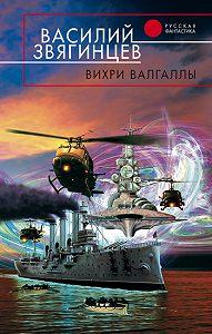 Василий Звягинцев -Вихри Валгаллы