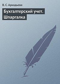 В. С. Аркадьева -Бухгалтерский учет. Шпаргалка