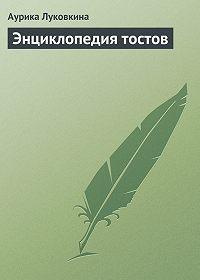 Аурика Луковкина - Энциклопедия тостов