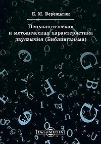Евгений Верещагин -Психологическая и методическая характеристика двуязычия (Билингвизма)