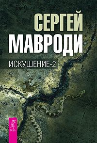 Сергей Мавроди - Искушение-2