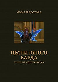 Анна Федотова -Песни юного барда. Стихи из других миров