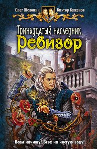 Олег Александрович Шелонин -Тринадцатый наследник. Ревизор