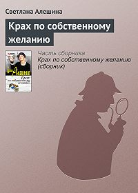 Светлана Алешина -Крах по собственному желанию