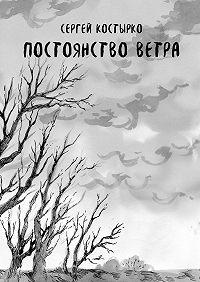 Сергей Костырко -Постоянство ветра