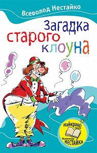 Всеволод Нестайко -Загадка старого клоуна