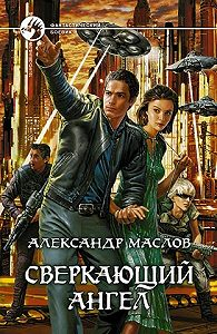 Александр Маслов -Сверкающий ангел