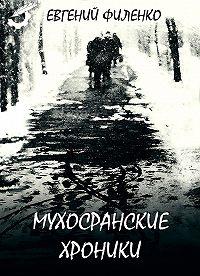 Евгений Филенко -Мухосранские хроники (сборник)