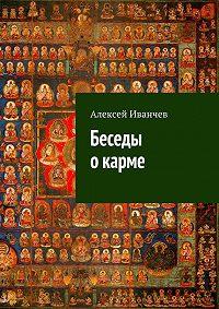 Алексей Иванчев - Беседы о карме