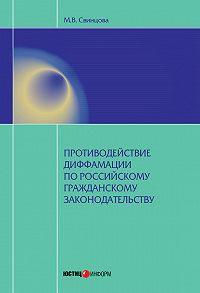 Мария Свинцова -Противодействие диффамации по российскому гражданскому законодательству