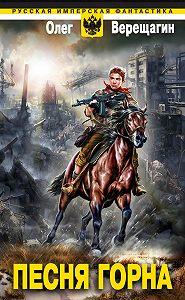 Олег Верещагин - Песня горна