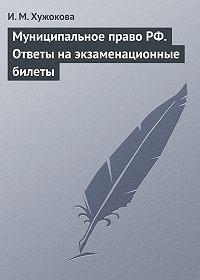 И. М. Хужокова -Муниципальное право РФ. Ответы на экзаменационные билеты