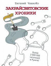 Евгений ЧеширКо -Закрайсветовские хроники. Рассказы