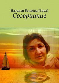 Наталья Беляева (Ерух) -Созерцание