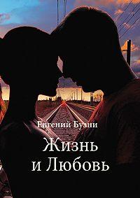 Евгений Бузни -Жизнь и Любовь