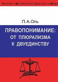 Павел Оль - Правопонимание: от плюрализма к двуединству