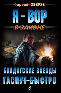 Сергей Зверев -Бандитские звезды гаснут быстро