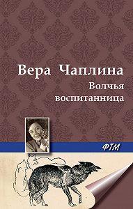Вера Чаплина - Волчья воспитанница