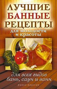 С. В. Филатова -Лучшие банные рецепты для молодости и красоты. Для всех видов бань, саун и ванн