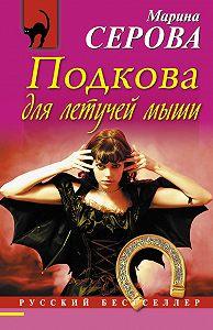 Марина Серова - Подкова для летучей мыши