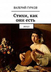 Валерий Гурков - Стихи, как ониесть. 2015/2