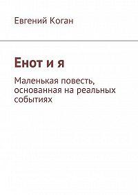 Евгений Коган -Енот и я