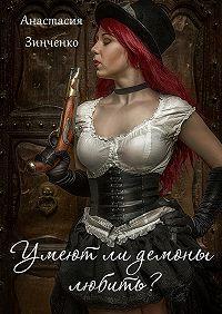 Анастасия Зинченко -Умеют ли демоны любить?