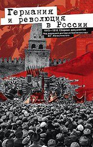 Юрий Фельштинский -Германия и революция в России. 1915–1918. Сборник документов