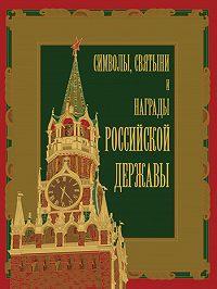Вольдемар Балязин -Символы, святыни и награды Российской державы. часть 1