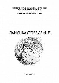 Сергей Богомазов -Ландшафтоведение