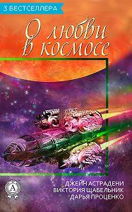Джейн Астрадени -Сборник «3 бестселлера о любви в космосе»