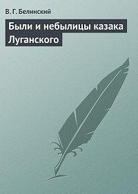 В. Г. Белинский -Были и небылицы казака Луганского