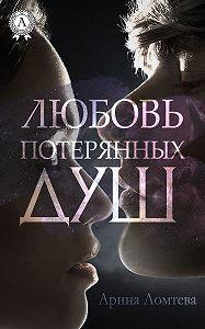 Арина Ломтева -Любовь потерянных душ