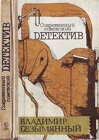 Владимир Безымянный -Загадка акваланга