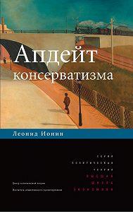 Леонид Ионин -Апдейт консерватизма