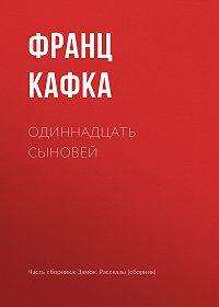 Франц Кафка -Одиннадцать сыновей