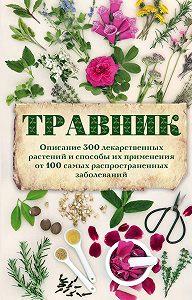 А. Подоляк - Травник. Описание 300 лекарственных растений и способы их применения от 100 самых распространенных заболеваний