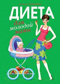 Анастасия Чернышова -Диета для молодой мамы