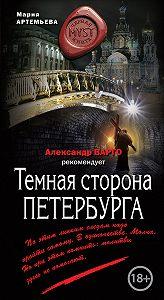 Мария Артемьева -Темная сторона Петербурга