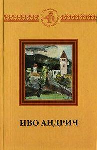 Иво Андрич -Байрон в Синтре