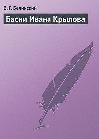 В. Г. Белинский -Басни Ивана Крылова