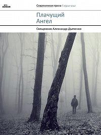 Александр Дьяченко -Плачущий Ангел (сборник)