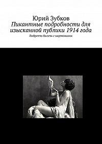 Юрий Зубков -Пикантные подробности для изысканной публики 1914года