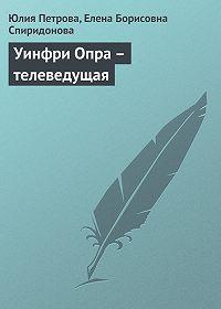 Елена Борисовна Спиридонова -Уинфри Опра – телеведущая